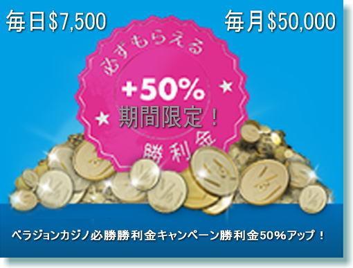 ベラジョンカジノ必勝勝利金50%アップ