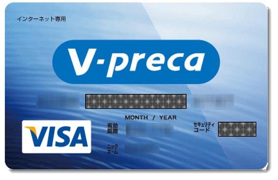 カード情報Vプリカ
